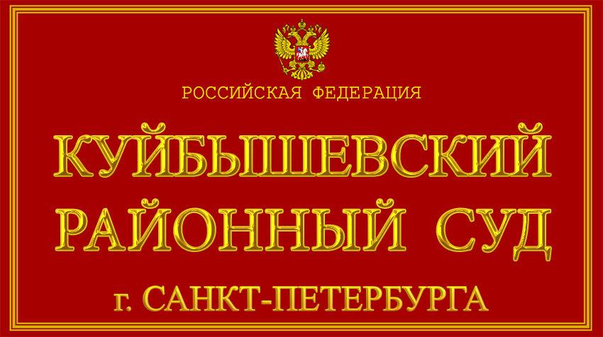 Город Санкт-Петербург - о Куйбышевском районном суде с официального сайта