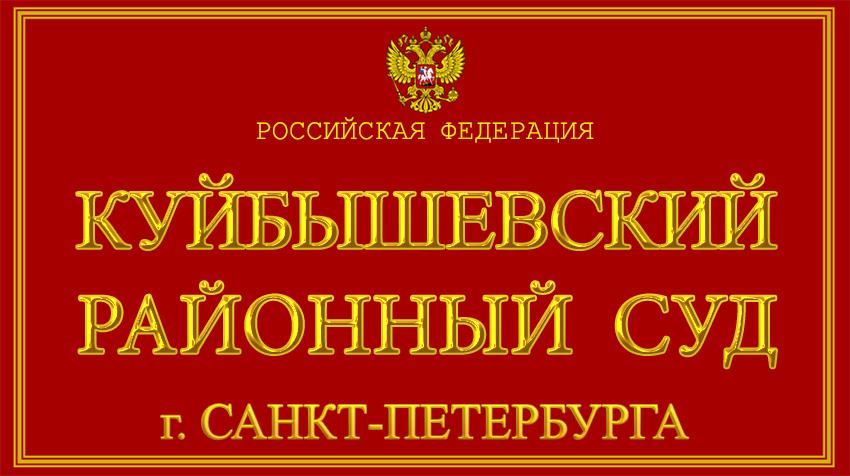 Город Санкт-Петербург - о Куйбышевском районном суде с официального сайта СПб