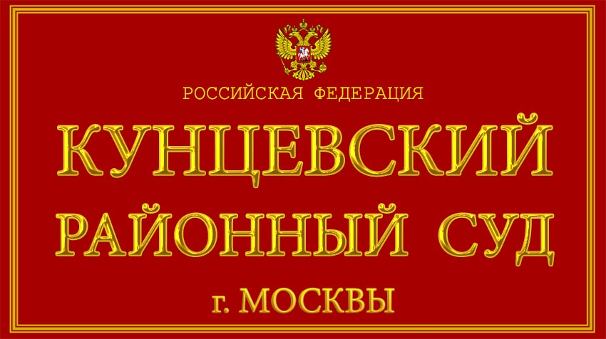 Город Москва - о Кунцевском районном суде с официального сайта