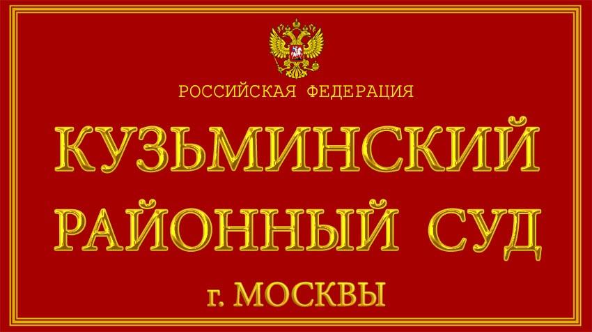 Город Москва - о Кузьминском районном суде с официального сайта