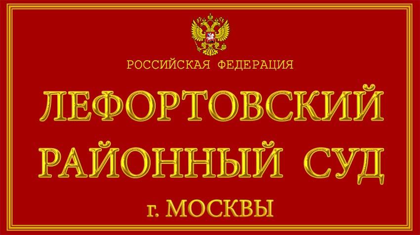 Город Москва - о Лефортовском районном суде с официального сайта