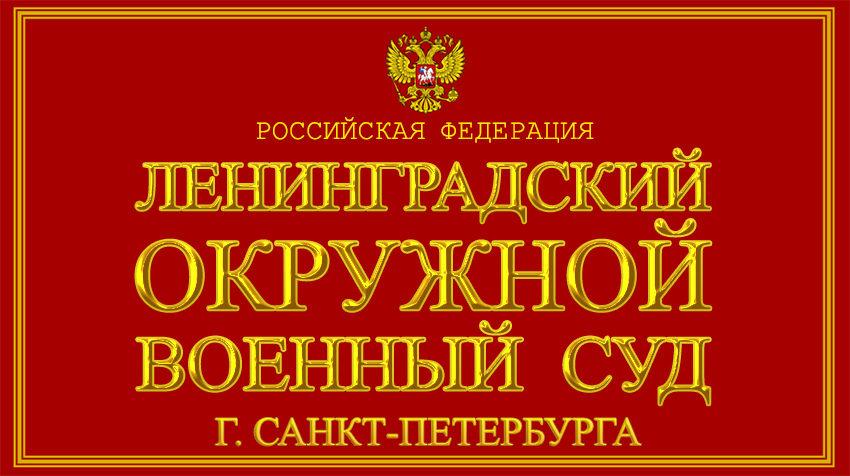 Город Санкт-Петербург - о Ленинградском окружном военном суде с официального сайта