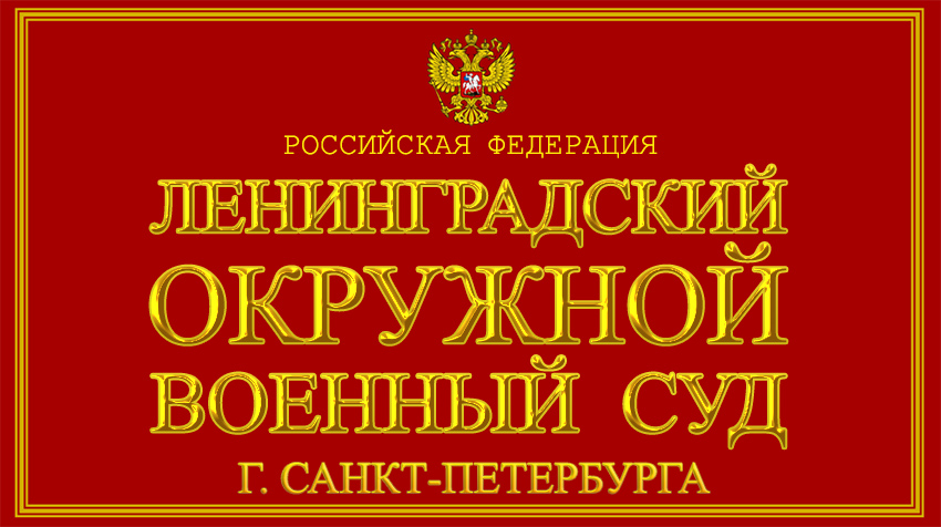 Город Санкт-Петербург - о Ленинградском окружном военном суде с официального сайта СПб