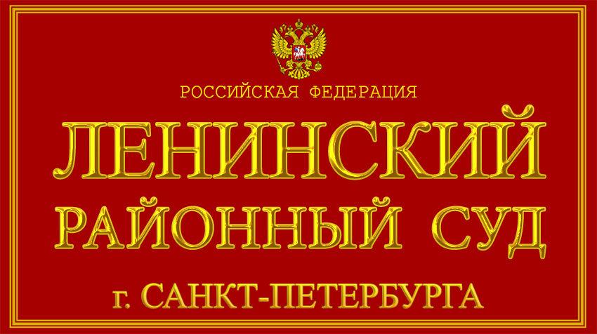 Город Санкт-Петербург - о Ленинском районном суде с официального сайта