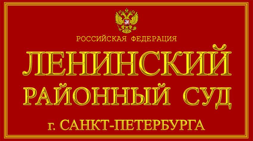 Город Санкт-Петербург - о Ленинском районном суде с официального сайта СПб