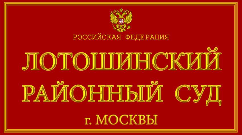 Московская область - о Лотошинском районном суде с официального сайта