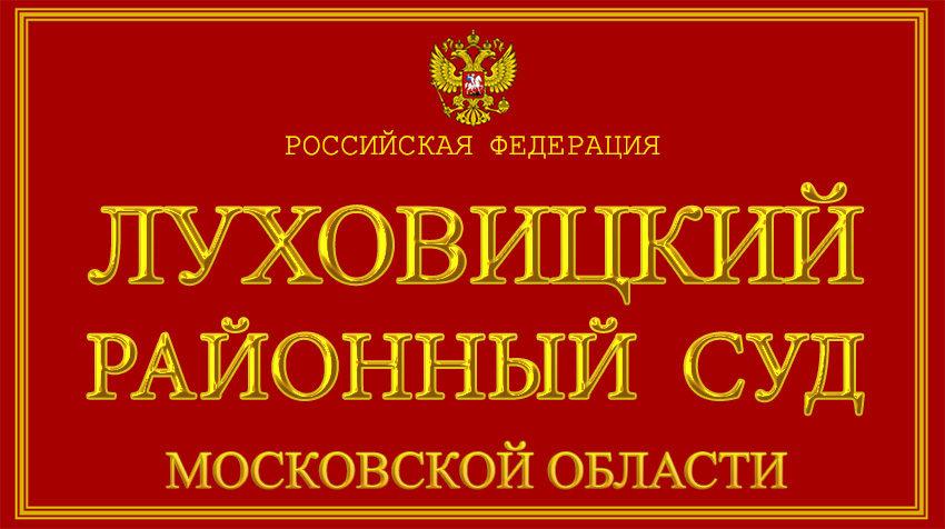 Московская область - о Луховицком районном суде с официального сайта