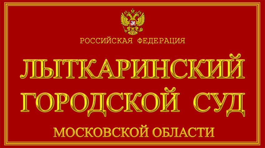 Московская область - о Лыткаринском городском суде с официального сайта