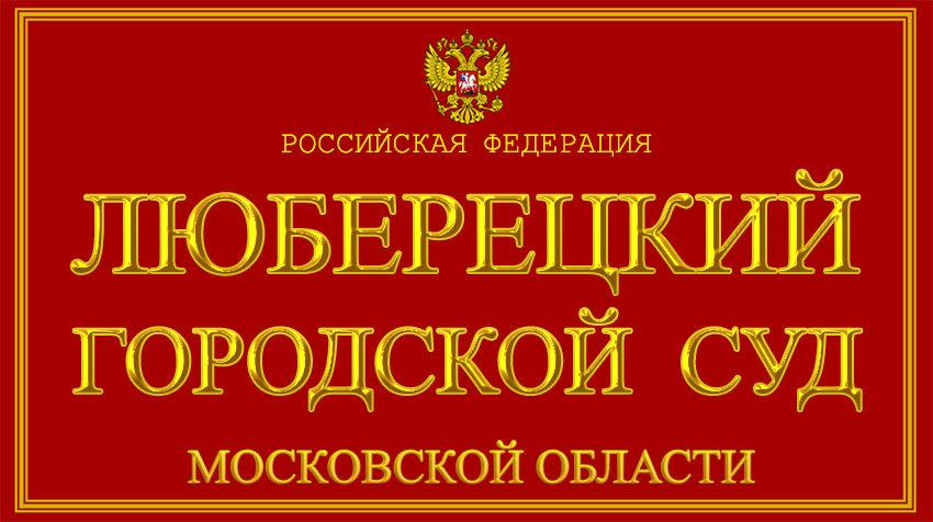 Московская область - о Люберецком городском суде с официального сайта