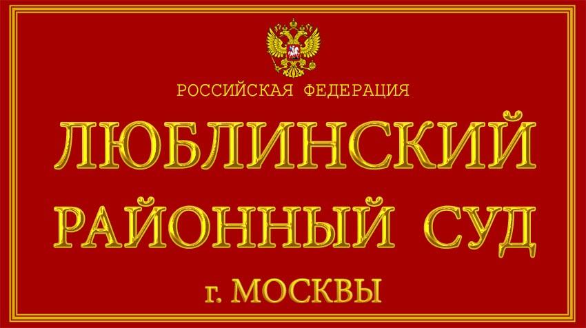 Город Москва - о Люблинском районном суде с официального сайта