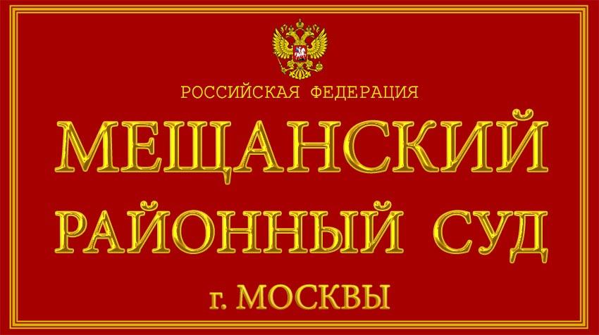 Город Москва - о Мещанском районном суде с официального сайта