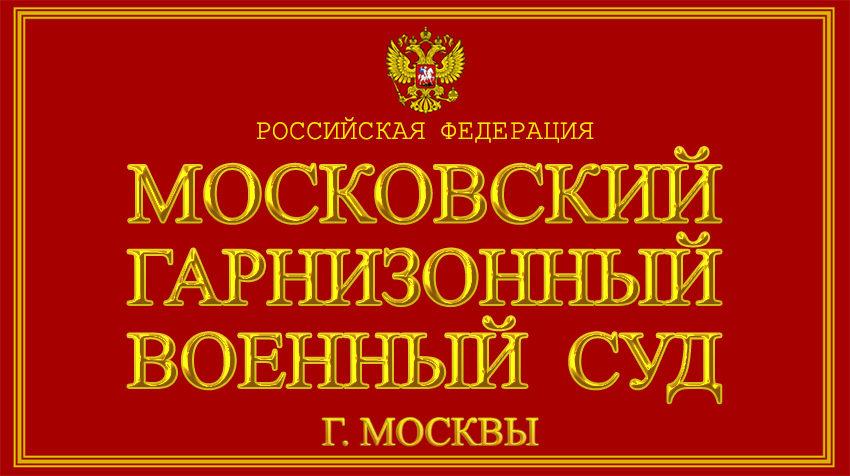 Город Москва - о Московском гарнизонном военном суде с официального сайта