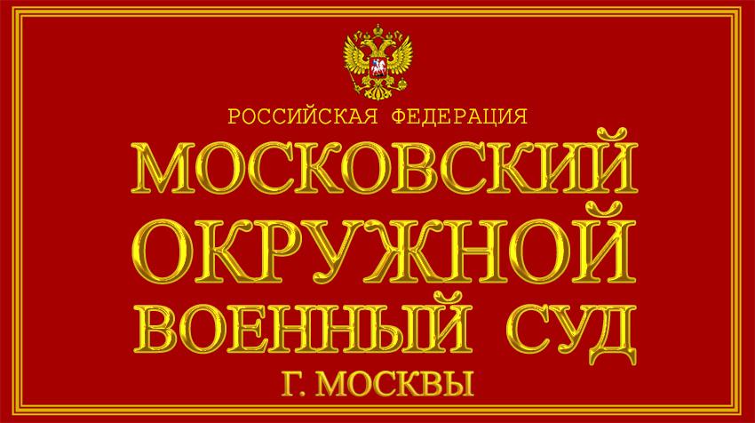 Город Москва - о Московском окружном военном суде с официального сайта