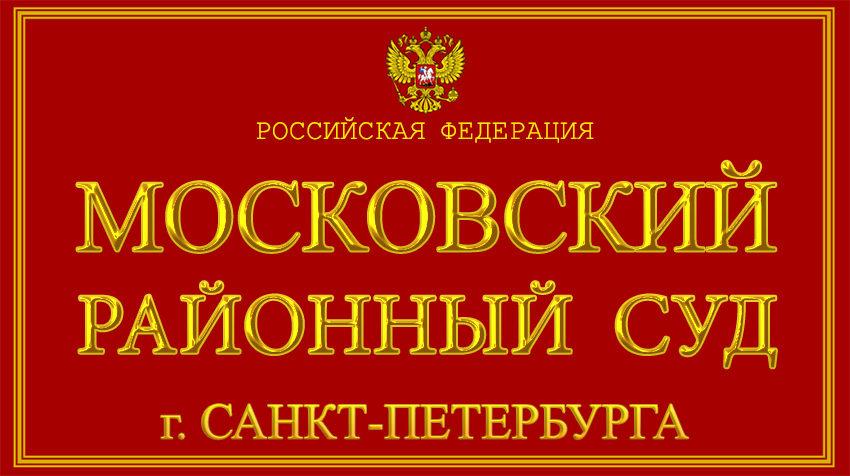 Город Санкт-Петербург - о Московском районном суде с официального сайта
