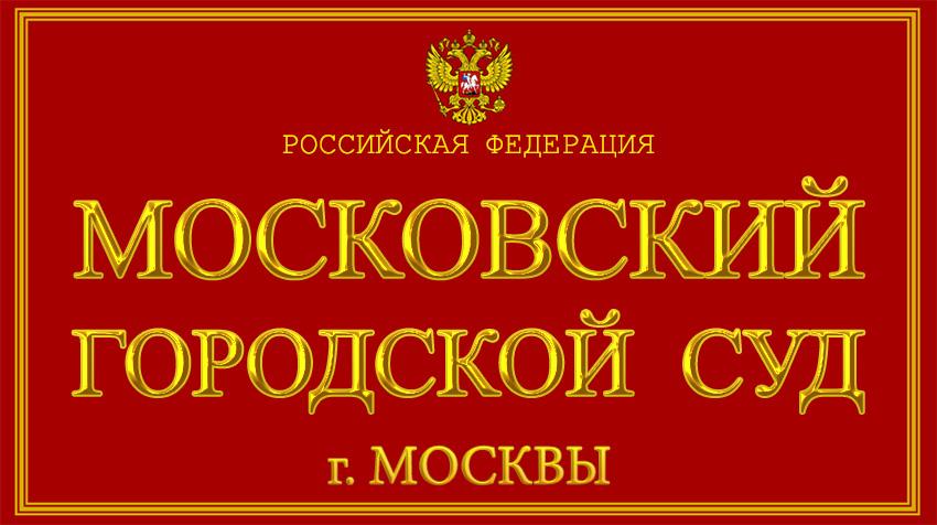 Город Москва - о Московском городском суде с официального сайта