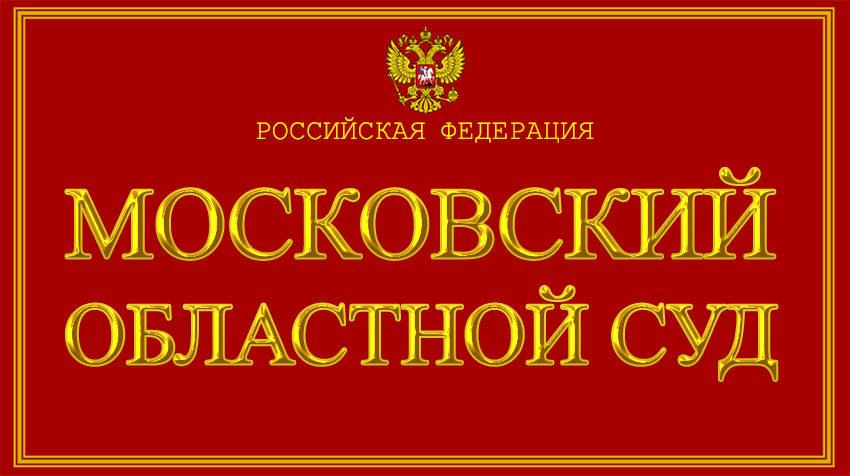 Московская область - о Московском областном суде с официального сайта