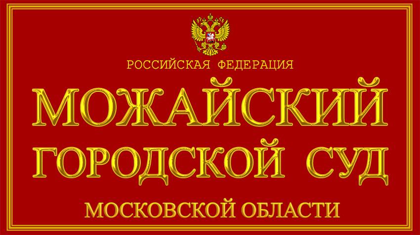 Московская область - о Можайском городском суде с официального сайта