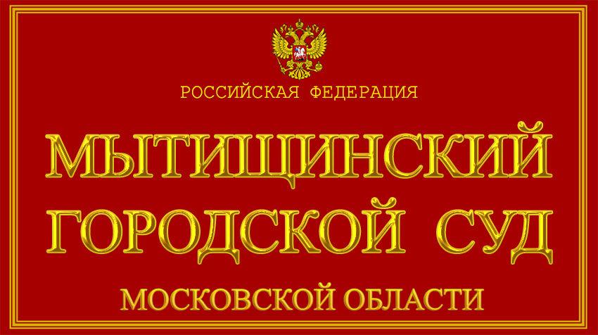 Московская область - о Мытищинском городском суде с официального сайта