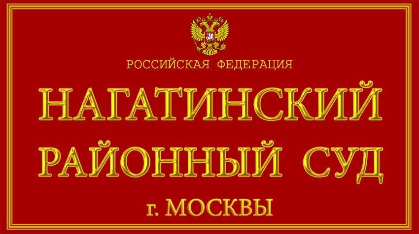 Город Москва - о Нагатинском районном суде с официального сайта