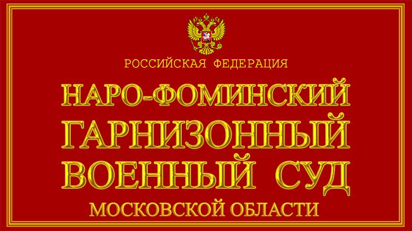 Московская область - о Наро-Фоминском гарнизонном военном суде с официального сайта