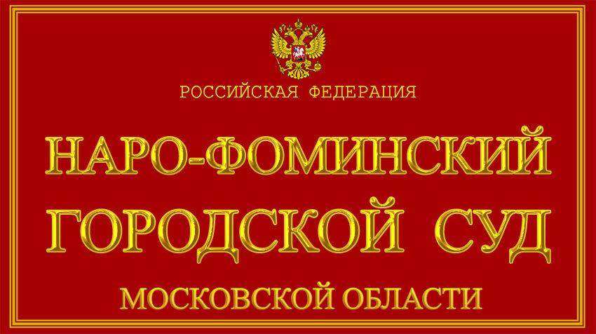 Московская область - о Наро-Фоминском городском суде с официального сайта