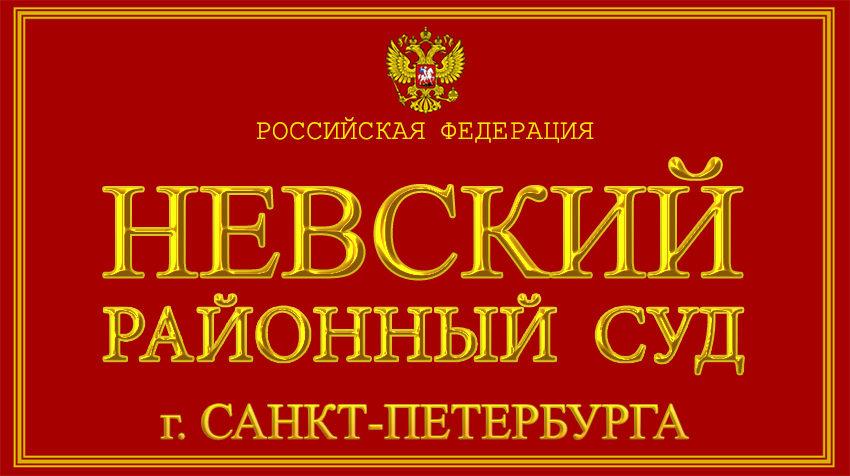 Город Санкт-Петербург - о Невском районном суде с официального сайта