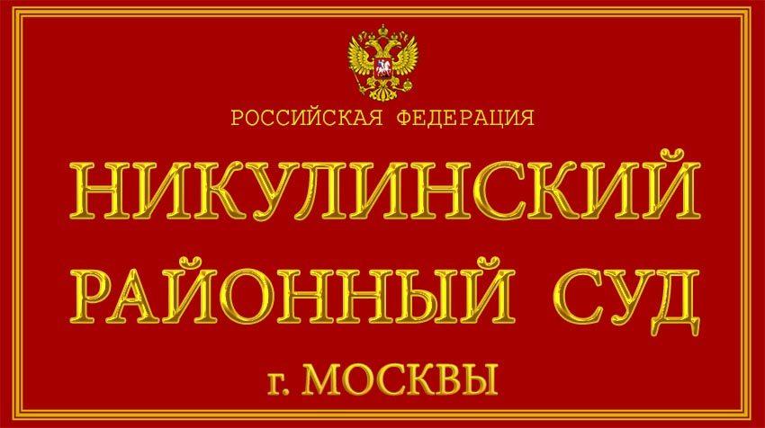Город Москва - о Никулинском районном суде с официального сайта