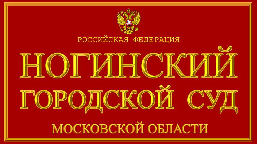 Московская область - о Ногинском городском суде с официального сайта