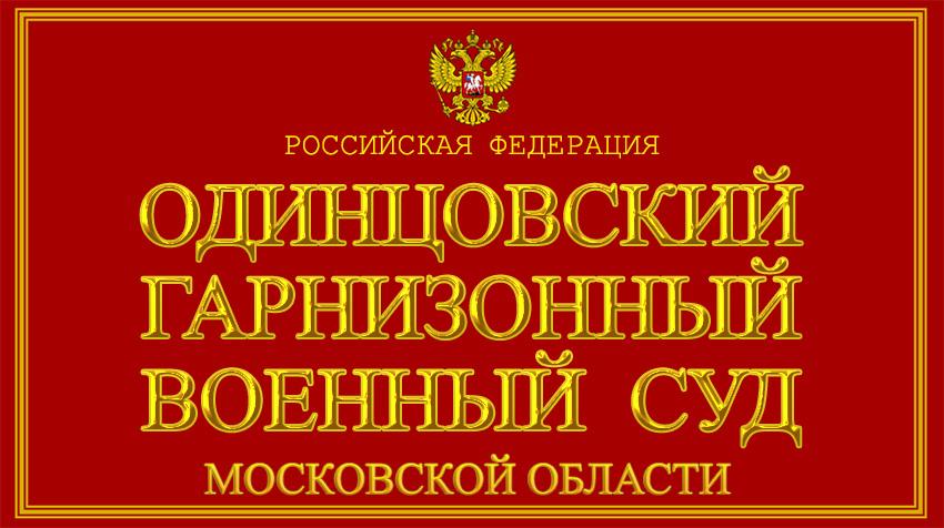 Московская область - об Одинцовском гарнизонном военном суде с официального сайта