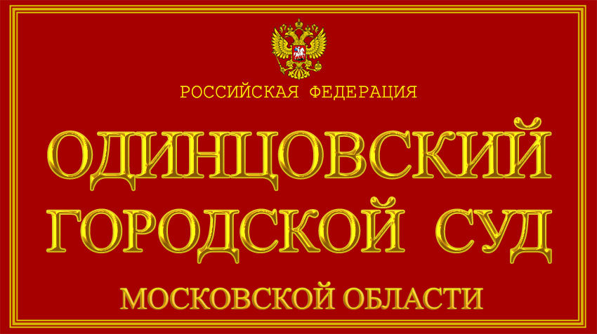 Московская область - об Одинцовском городском суде с официального сайта