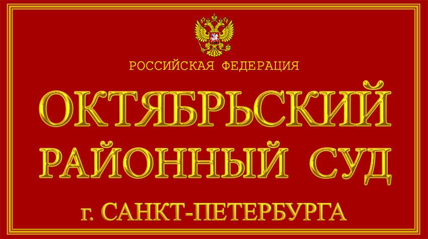 Город Санкт-Петербург - об Октябрьском районном суде с официального сайта