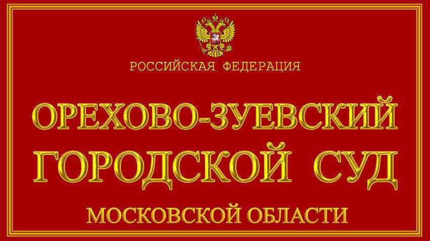 Московская область - об Орехово-Зуевском городском суде с официального сайта