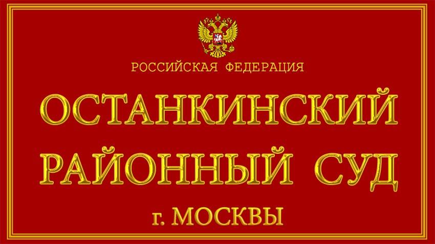 Город Москва - об Останкинском районном суде с официального сайта