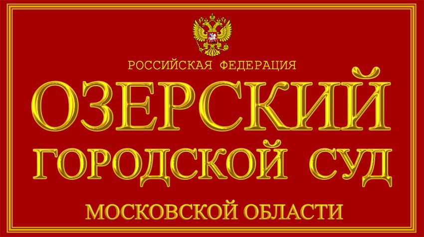 Московская область - об Озерском городском суде с официального сайта