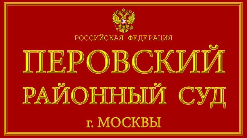 Город Москва - о Перовском районном суде с официального сайта