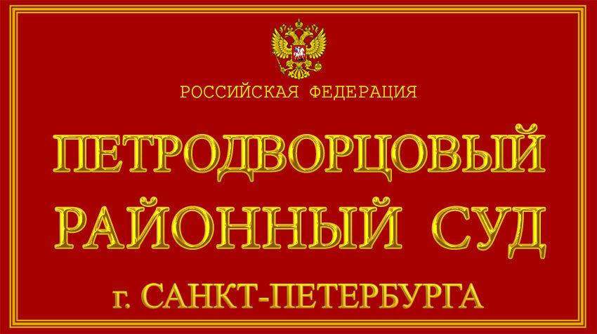 Город Санкт-Петербург - о Петродворцовом районном суде с официального сайта