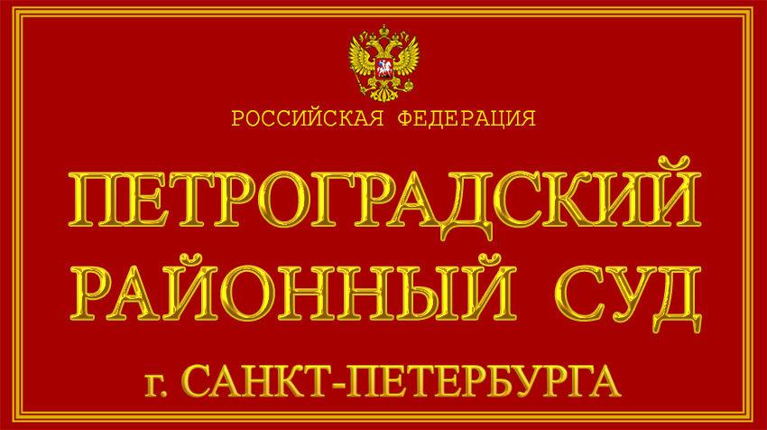 Город Санкт-Петербург - о Петроградском районном суде с официального сайта