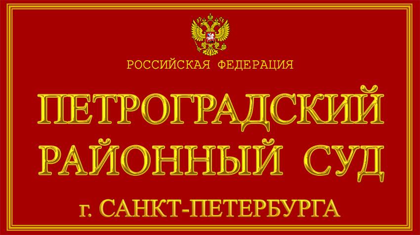 Город Санкт-Петербург - о Петроградском районном суде с официального сайта СПб