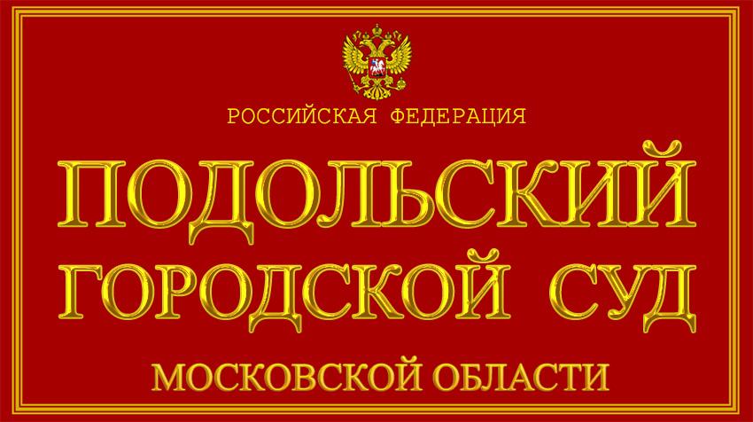 Московская область - о Подольском городском суде с официального сайта