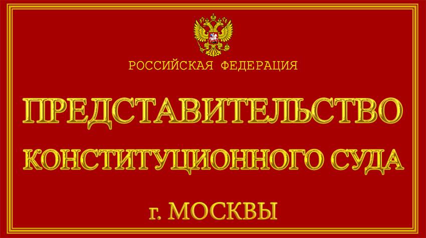 Город Москва - о Представительстве Конституционного суда РФ с официального сайта