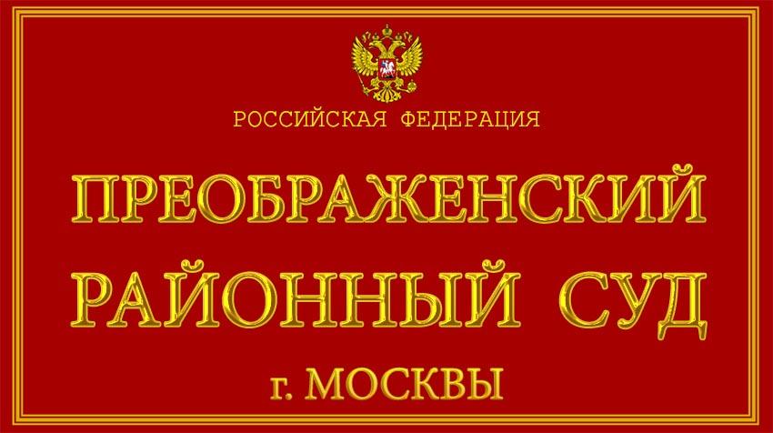 Город Москва - о Преображенском районном суде с официального сайта