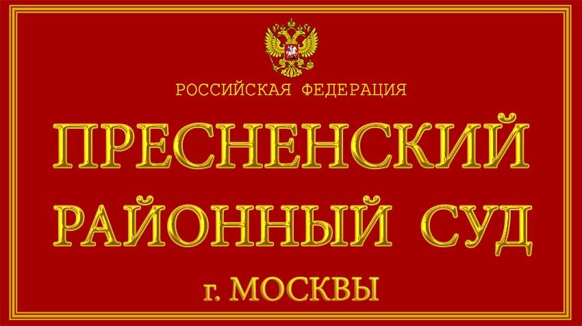 Город Москва - о Пресненском районном суде с официального сайта