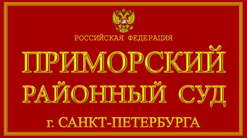 Город Санкт-Петербург - о Приморском районном суде с официального сайта