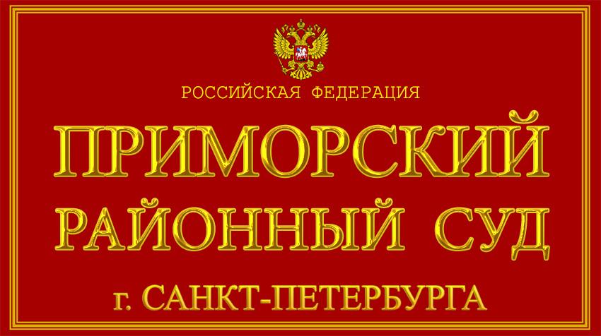 Город Санкт-Петербург - о Приморском районном суде с официального сайта СПб