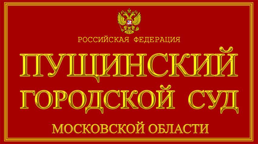 Московская область - о Пущинском городском суде с официального сайта