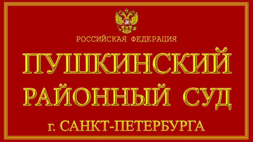 Город Санкт-Петербург - о Пушкинском районном суде с официального сайта