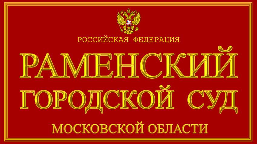Московская область - о Раменском городском суде с официального сайта