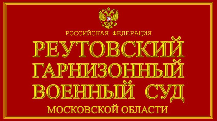 Московская область - о Реутовском гарнизонном военном суде с официального сайта