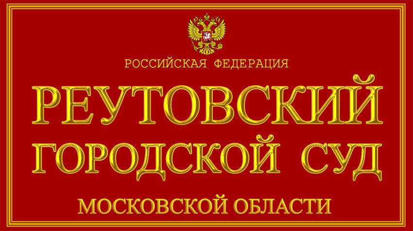 Московская область - о Реутовском городском суде с официального сайта