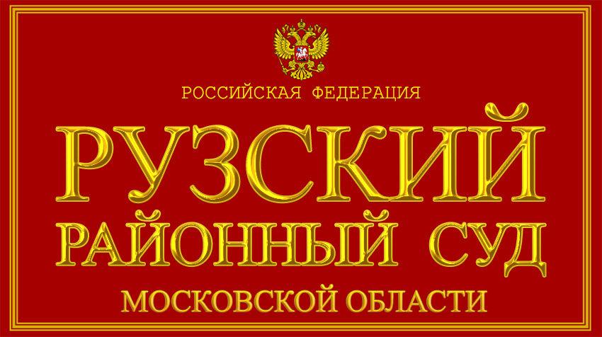 Московская область - о Рузском районном суде с официального сайта